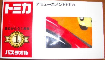 fujikawa_23.jpg